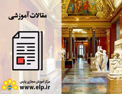مقاله نگاهی به تاریخچه آموزش در موزه ها
