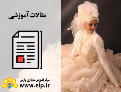 مقاله نکات مهم در انتخاب لباس عروس
