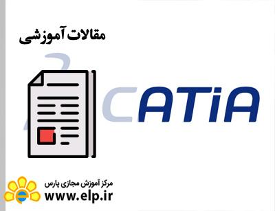 نرم افزارکتیا Catia V5 R20
