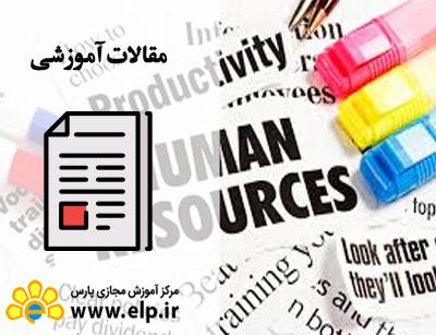 مقاله مدیریت منابع انسانی و نقش آن در سازمان چگونه است؟