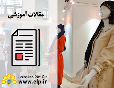 مقاله تاریخچه طراحی لباس و نقش ایرانیان در آن