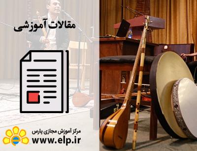 مقاله تاریخچه ساز ایرانی