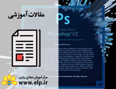 نرم افزار Photoshop CS6, CC