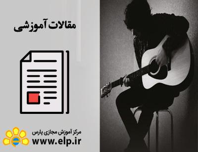 مقاله موسیقی