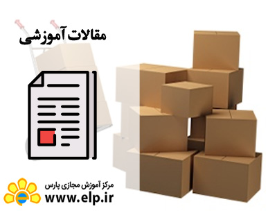 مقاله بستهبندی
