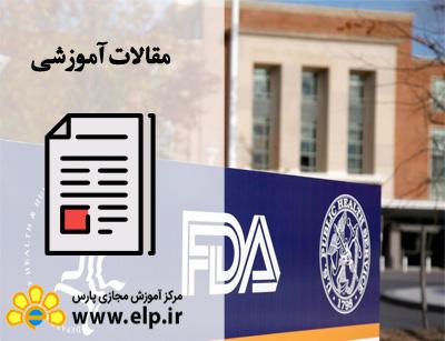 استاندارد دارو و غذا آمریکا FDA