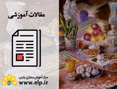 مقاله تاریخچه ی نقاشی ایران