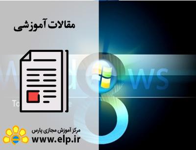 مقاله سیستم عامل Windows 8