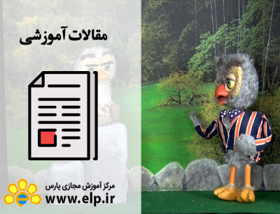 مقاله تاریخچه نمایش عروسکی در ایران