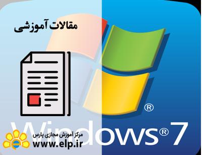مقاله سیستم عامل Windows 7