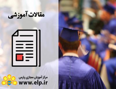 مقاله مدیریت برنامه ریزی و مشاوره تحصیلی
