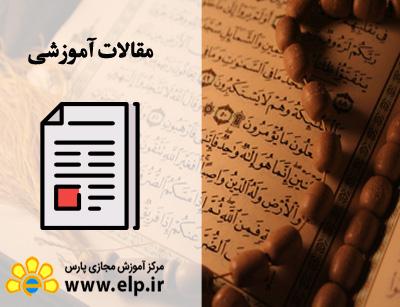 مقاله آموزش تجوید قرآن