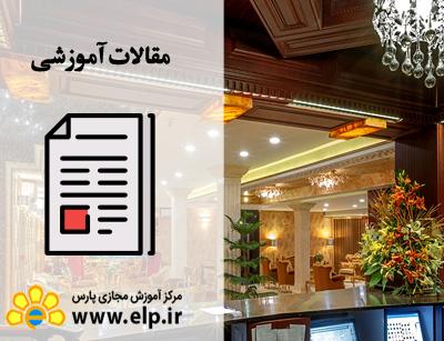 مقاله مدیریت هتلداری