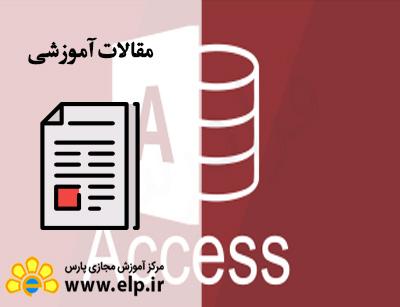 مقاله نرم افزار access