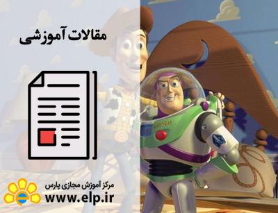 مقاله چگونه یک انیمیشن ساز شویم؟