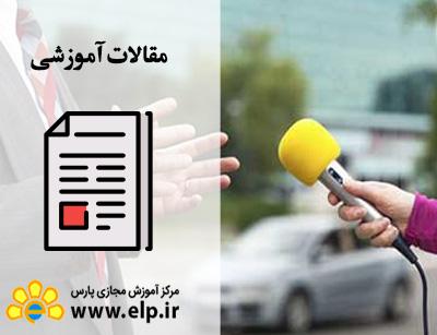 مقاله  آموزش خبر و خبرنگاری