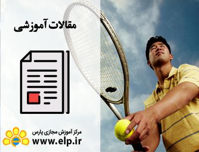 مقاله روانشناسی ورزشی