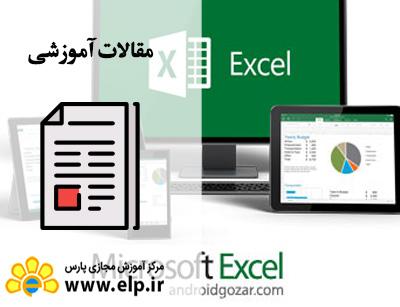مقاله نرم افزار Excel