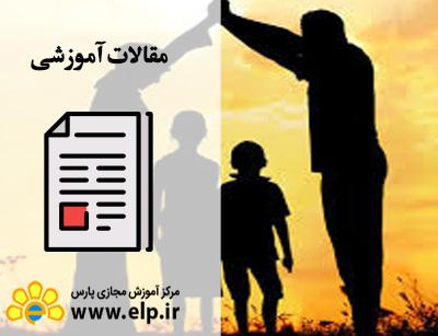 مقاله ويژگىهاى خانواده برتر در اسلام