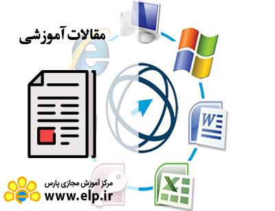 مقاله مهارتهای هفتگانه رایانه ICDL