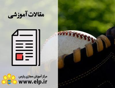 مقاله مدیریت سازمان های ورزشی