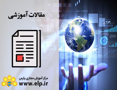 مقاله مفهوم و انتقال تکنولوژی