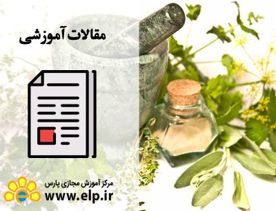 مقاله آشنایی با گیاهان دارویی