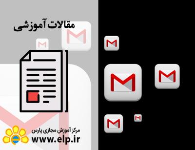 مقاله ۱۴ برنامهی برتر مدیریت ایمیل برای اندروید