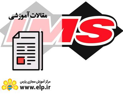 مقاله مدیریت یکپارچه IMS