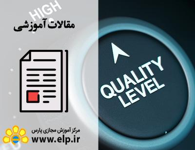 مقاله اصول مدیریت کیفیت