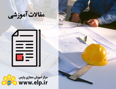 مقاله آشنایی با اصول مدیریت پروژه