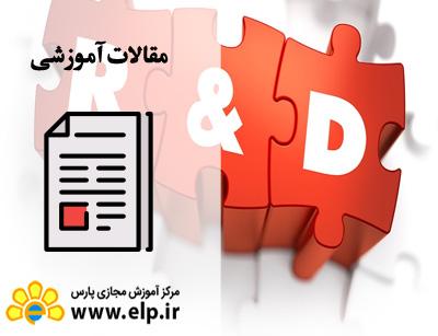 مقاله مدیریت تحقیق و توسعه (R&D)