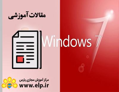 مقاله سیستم عامل ویندوز 7