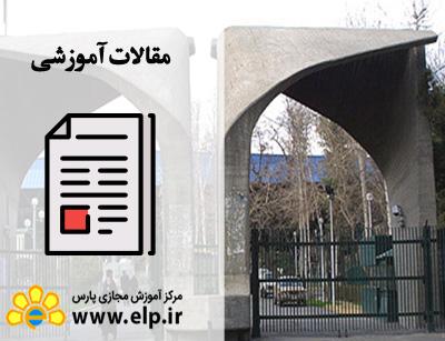مقاله معرفی دانشگاه شاهد تهران