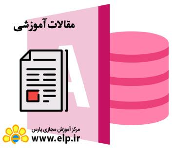 مقاله آموزش نرم افزار Access