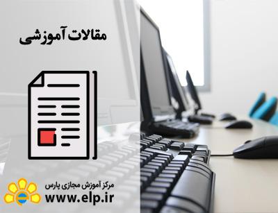 مقاله آموزش مبانی کامپیوتر و اینترنت