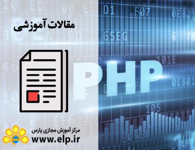 مقاله آموزش PHP