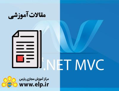 مقاله زبان برنامه نویسی Asp.net Mvc