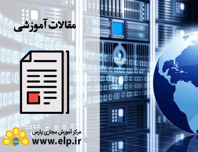 مقاله مدیریت فناوری اطلاعات (IT)