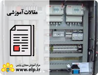 تابلو برق صنعتی چیست؟