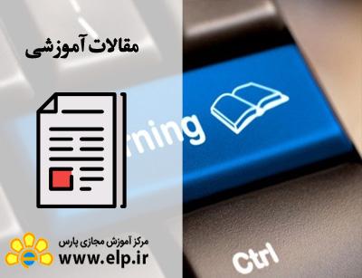 آموزش الکترونیکی یا e learning چیست؟
