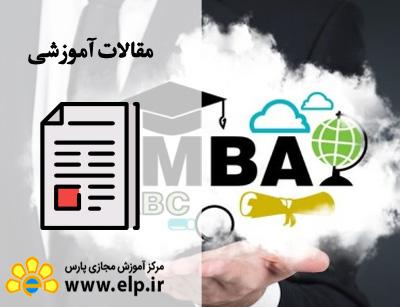 مقاله مدیریت mba(عمومی)