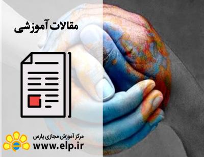 مقاله حقوق بین الملل