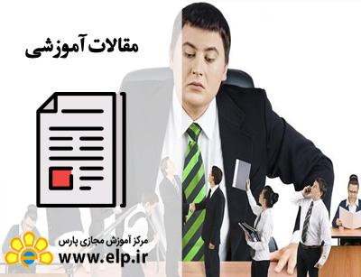 مقاله راهکارهای تقویت و توسعه مهارتهای ارتباطی در مدیران