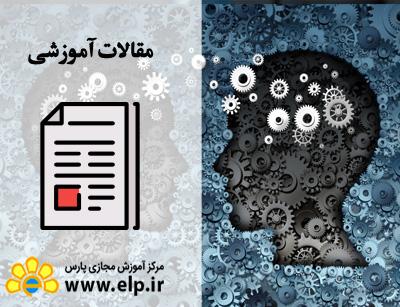 مقاله روانشناسی اجتماعی