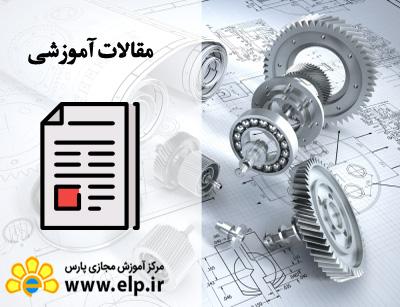 مقاله مهندسی معکوس