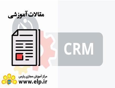 تکنولوژی مدیریت ارتباط با مشتری (CRM) چیست؟