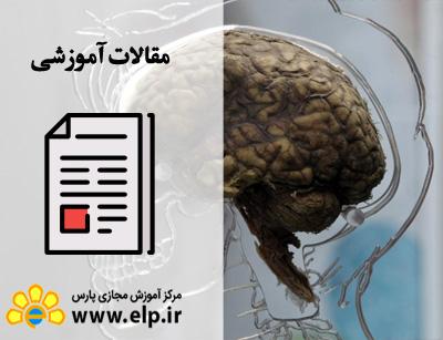 مقاله آشنایی با روانشناسی اعصاب و غدد