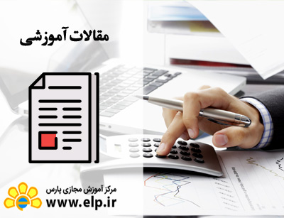 مقاله اصول کاربردی حسابداری