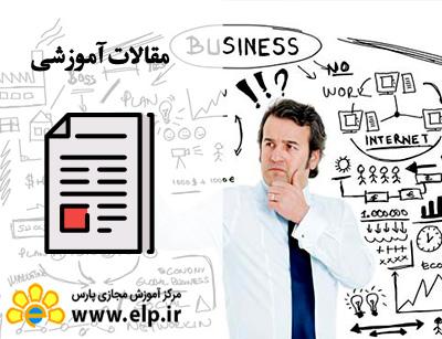 مقاله مدیریت کسب و کار بازارایابی